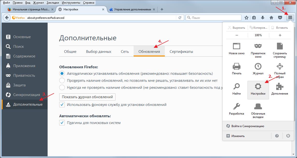 Установка плагина КриптоПро CSP в браузере Mozilla Firefox