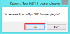 Рис. 1-а. Установка КриптоПро Browser plug-in
